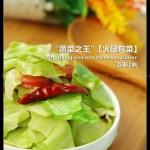火腿包菜(葷素搭配)