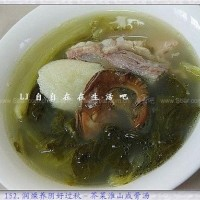 芥菜淮山咸骨湯