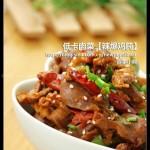 辣爆鸡肫(荤菜-狂吃不长胖的三星级减肥大肉菜)