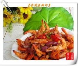 香煎基围虾