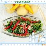 凉拌马苋菜(素菜)