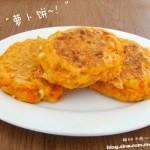 电饼铛萝卜饼(电饼铛菜谱-早餐菜谱)