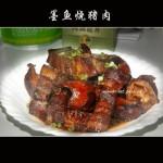 墨魚仔燒肉(葷菜)