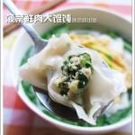 菠菜鲜肉大馄饨(早餐菜谱)