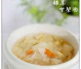 银耳梨子汤