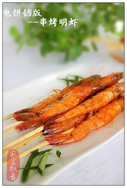 电饼铛串烤菜谱(电饼铛明虾)甜俄罗斯虾菜谱图片