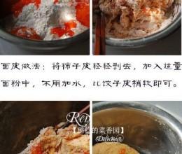 黄桂柿子饼