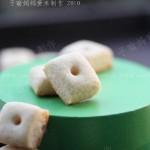 牛奶穿孔方块小饼干(零食)