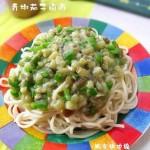 青椒茄子卤面(早餐菜谱)
