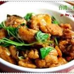 台湾三杯鸡(荤菜)