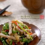 椒香榨菜炒肉丝(荤素搭配-下饭小菜)