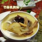 竹荪乳鸽汤(荤菜)