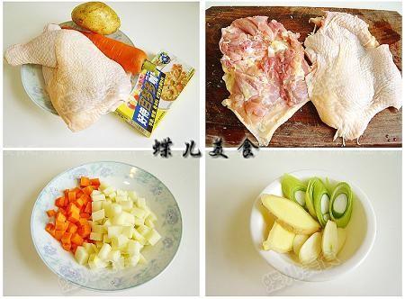 芹菜胡萝卜咖喱鸡腿