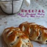 核桃葡萄干面包(早餐菜譜)