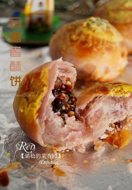 石榴香酥饼
