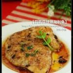 蒜蓉豆豉蒸龙利鱼(5分钟搞定一道体面的圣诞大菜)