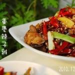 重庆辣子鸡(春节家宴菜-红红火火迎新年)