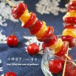 花样冰糖葫芦(春节家宴菜-红红火火过新年)