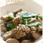 爆炒猪腰(荤菜)