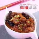 醬燜香菇牛腩(葷菜)