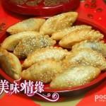 炸油角(春节风味小吃)