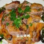 盐焗烤鸭(荤菜)