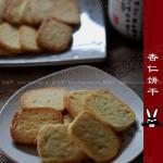 杏仁餅干(零食)