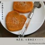 红薯糯米黑芝麻饼(早餐菜谱)