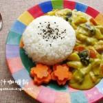 椰汁咖喱饭(早餐菜谱)