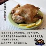 微波炉盐焗鸡(微波炉菜谱)