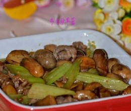牛肉炒草菇
