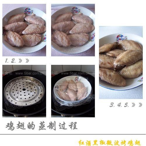 鸡翅黑椒微波烤红酒的做法【图解】_红酒黑椒晚上钓鲈鱼图片
