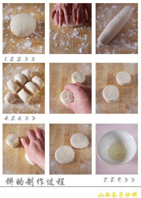 山西长子炒饼