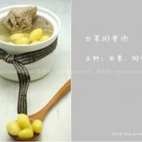 白果排骨湯