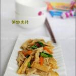 冬筍肉片(葷素搭配)