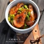 大虾煸毛豆(海鲜家常菜)