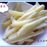 炸薯条(零食)