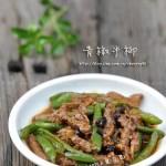 青椒牛柳(荤菜菜谱-滑嫩无比)