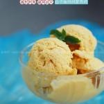 芒果冰激凌(自制冰淇淋)