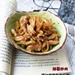 榨菜炒肉(荤素搭配)