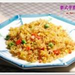 泰式香芋炒饭(早餐菜谱)