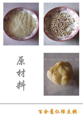 百合薏仁粳米粥