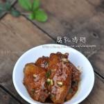 腐乳鸡翅饭(荤菜菜谱)