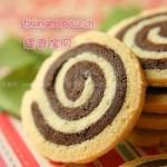 双色车轮饼干(零食菜谱)