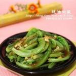 蚝油生菜(节后清肠菜谱)