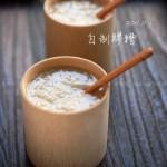 自制醪糟(甜汤菜谱-醪糟荷包蛋做法)