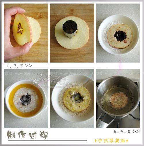 中式苹果派