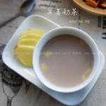 生姜奶茶(冬季暖身饮品菜谱)