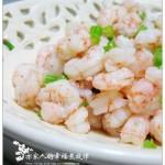 香芹炒虾仁(海鲜菜谱)