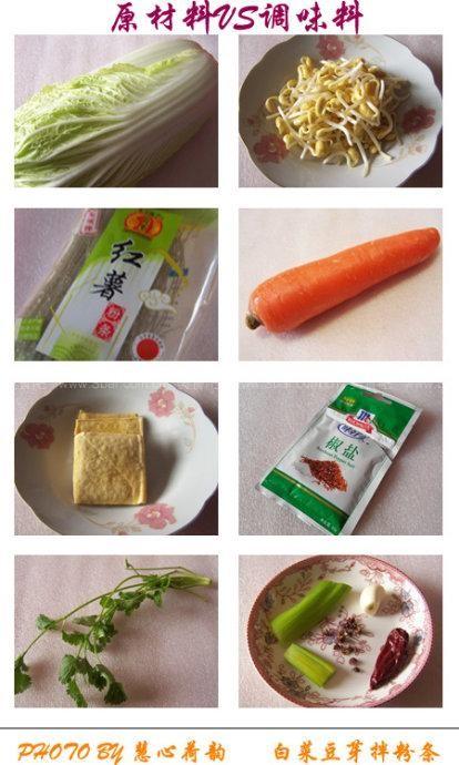 白菜豆芽拌粉条